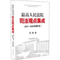 最高人民法院司法观点集成 刑事卷(2017-2020年增补本) 人民法院出版社