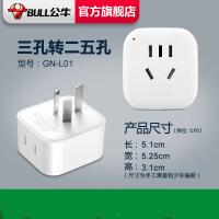 公牛插座转换器三孔转二五孔电源插头多功能插线板面板无线插排