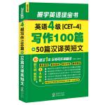 振宇英语[新题型]英语4级写作100篇+50篇汉译英短文