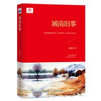 城南旧事(少年儿童读本,林海音怀念童年的短篇小说集)