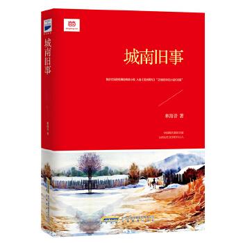 """城南旧事(新课标,""""华语文坛祖母""""林海音怀念童年的自传体短篇小说集,入选人教版教科书、""""20世纪中文小说100强"""")此书的主题正如书中所说:""""让实际的童年过去,心灵的童年永存下来。"""""""