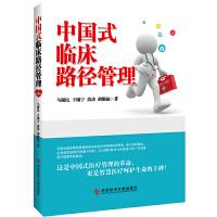 中国式临床路径管理