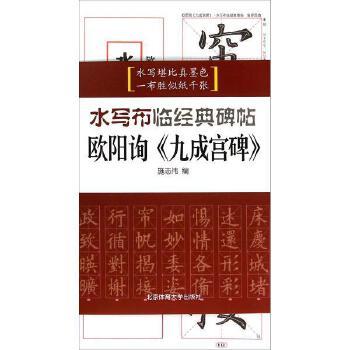 欧阳询《九成宫碑》 北京体育大学出版社 【文轩正版图书】