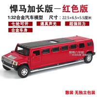 悍马H6加长版 合金小汽车模型 儿童玩具 童年礼物 声光回力可开门更逼真XQB