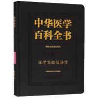 医学实验动物学/中华医学百科全书 中国协和医科大学出版社