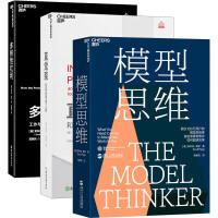 直觉泵和其他思考工具+多样性红利 工作与生活中有价值的认知工具+模型思维 智能经济书籍万维钢推荐 斯科特 佩奇lmn
