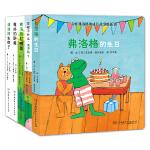 青蛙弗洛格的成长故事纸板书(全5册)