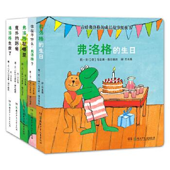 青蛙弗洛格的成长故事纸板书(全5册) 青蛙弗洛格*故事系列,纸板翻翻书设计