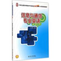信息与通信专业英语 北京大学出版社
