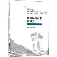 建筑起重司索信号工 中国建筑工业出版社