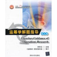 运筹学解题指导(第2版)(面向21世纪课程教材(信息管理与信息系统专业教材系列))