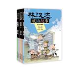 林汉达成语故事--全文注音版(5册/套)