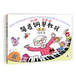 约翰・汤普森 简易钢琴教程精选(上)