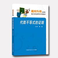 代数不等式的证明(典藏版)/数林外传系列