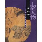 工笔人物・淡彩法――中国画经典技法自学丛书