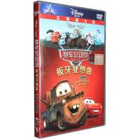 汽车总动员2 dvd:板牙狂想曲 正版DVD D9