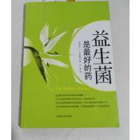 【二手旧书九成新】益生菌是最好的药[美]马克・A・布鲁奈克 著吉林文史出版社
