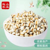 买4送1 远山农业农家小薏米仁500g 红豆薏仁米杂粮新货薏苡仁