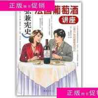 [二手书旧书9成新生活B]弘兼宪史法国葡萄酒讲座 /[日]弘兼宪史 不