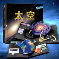正版包邮 乐乐趣 趣味科普3D立体书太空 3-5-8-10岁少儿 幼儿园小学生太阳系科普百科绘本 揭秘关于我们的宇宙奥