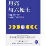 月亮与六便士(2018)