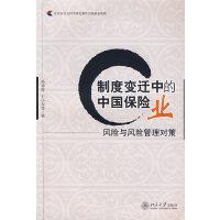 制度变迁中的中国保险业:风险与风险管理对策