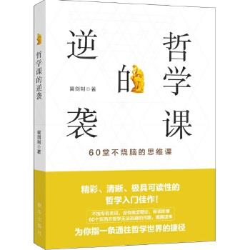 哲学课的逆袭(pdf+txt+epub+azw3+mobi电子书在线阅读下载)