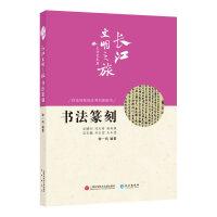 长江文明之旅-文学艺术:书法篆刻