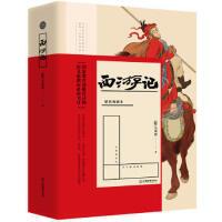 正版书籍 西游记 精装典藏版 中国古典文学四大名著之一 是中国古代浪漫主义长篇神魔小说