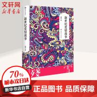 新世纪爱情故事 湖南文艺出版社