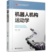 机器人机构运动学 北京邮电大学出版社