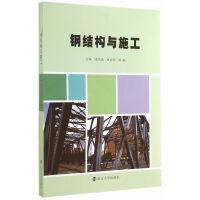 钢结构与施工