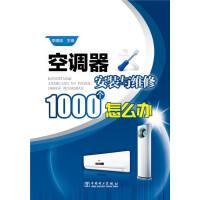 空调器安装与维修1000个怎么办