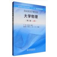 """大学物理(第二版・上册)(应用技术型高等教育""""十三五""""精品规划教材)"""