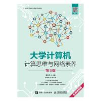 大学计算机――计算思维与网络素养(第3版)
