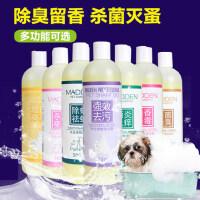 麦豆(Madden)宠物香波狗狗沐浴露功能型狗狗浴液 1001001