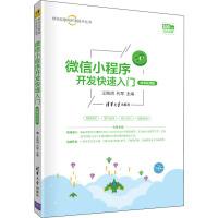 微信小程序开发快速入门 微课视频版 清华大学出版社