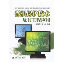 微机保护技术及其工程应用