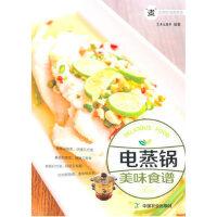 """电蒸锅美味食谱(""""煮""""妇的时尚新厨房) 犀文图书著 9787109201453"""