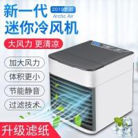迷你空调 制冷小型空调迷你冷风机 USB迷你风扇静音家用桌面台式便携式小空调风扇学生宿
