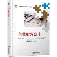 企业财务会计/翟龙珍 机械工业出版社
