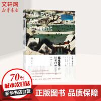 16至17世纪艺术(精装)/培生艺术史 重庆大学出版社