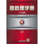 热处理手册 第1卷工艺基础(第4版修订本)