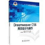 """""""十三五""""高等职业教育规划教材 Dreamweaver CS6网页设计与制作"""