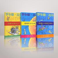 罗尔德・达尔作品典藏:查理和大玻璃升降机/詹姆斯与大仙桃/查理和巧克力工厂