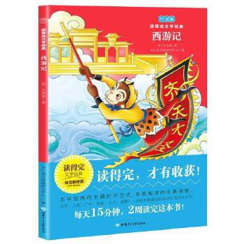 西游记彩图注解注音版儿童文学读物开心童书阅读研究中心带拼音的小学生课外书阅读一二三年级故事书籍