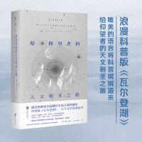 给仰望者的天文朝圣之旅 探寻天文学中震撼心灵的人文精神 深入探究了天文学星空宇宙 科普版《瓦尔登湖》天文学百科全书