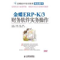 【按需印刷】-金蝶ERP-K/3财务软件实务操作