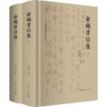 俞樾书信集(中国近现代书信丛刊)
