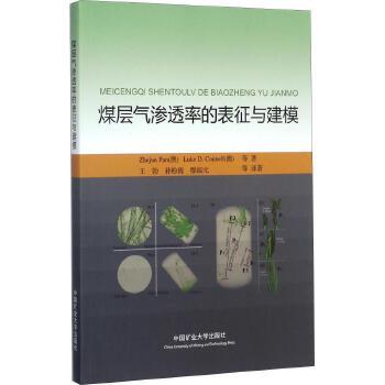 煤层气渗透率的表征与建模 中国矿业大学出版社 【文轩正版图书】